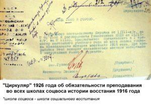 1916-10-27-28-prikaz-ob-izuchenii-istorii-vosstan