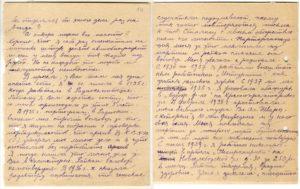1940-10-02 - Письмо в Отдел кадров ИКИ-2