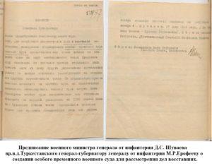 1916-07-17 - разрешение на организацию временных военных судов