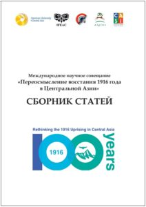 Сборник 1916
