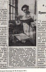 1951-08-25 Вечерний Ленинград фото сжато