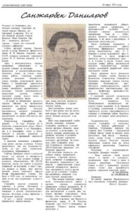 1952-03-30 Комсомолец Киргизии фото сжато