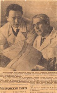 1971-07-02 Медицинская газета фото сжато